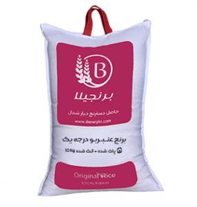 برنج عنبربو 10 کیلوگرمی