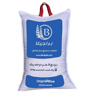 برنج فجر 10 کیلوگرمی
