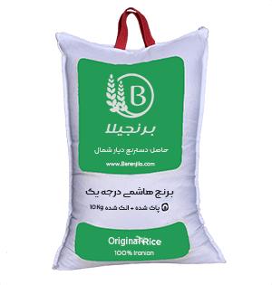 برنج هاشمی 10 کیلوگرمی